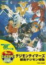 Digimon Tamers Boso Digimon Tokkyu [Priced-down Reissue]