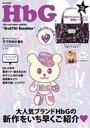 HbG 2010 AUTUMN/WINTER Graffiti Sunshine / Takarajimasha