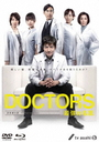 DOCTORS Saikyo no Meii DVD Box