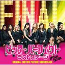 Pitch Perfect 3 (Original Soundtrack [Special Edition])