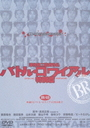 Battle Royale Special Edition [Priced-down Reissue]