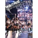 SKE48 Request Hour Set List Best 30 2010 - Kamikyoku wa Doreda - Live Photo Book (Title subject to   change) / SKE48