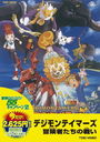 Digimon Tamers Bokensha Tachi no Tatakai [Priced-down Reissue]