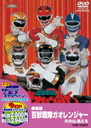 Hyakuju Sentai Gaoranger Hi no Yama, Hoeru [Limited Pressing] [Priced-Down Reissue]