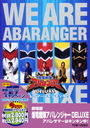 Bakuryu Sentai Abaranger Deluxe - Abare Summer wa Kinkin Chu! [Limited Pressing] [Priced-Down Reissue]