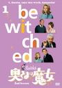 Bewitched Season 2 Vol.1 [Priced-down Reissue]