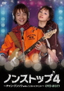Nonstop 4 - Jang Keun-suk with Nonstop Band - DVD Box 1