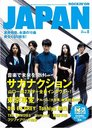 ROCKIN'ON JAPAN August 2011 Issue [Cover&Feature] Sakanaction