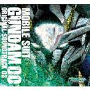 Mobile Suit Gundam 00 Original Soundtrack / Animation Soundtrack (Music by Kenji Kawai)