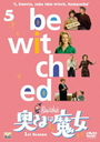 Bewitched Season 1 Vol.5 [Priced-down Reissue]