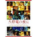 Daiteiden no Yoru ni (English Subtitles) / Japanese Movie