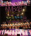NMB48 Kinki Concert Tour - Minasan.Chapuchapu Shimasho - (Kanzen Ban) 2012.8.21 Yoru Kouen@Osaka Orix /   NMB48