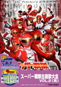 Super Sentai Theme Song Collection Vol.2 [Limited Pressing] [Priced-Down Reissue]