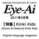 Eye-Ai 2011 March Issue [Cover & Feature] Kinki Kids