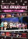 """Gotochi Idol No.1 Kettei Sen """"U.M.U AWARD 2011"""" - Chiiki Kassei Idol Daizukan - / V.A."""