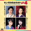 King DVD Karaoke Hit 4