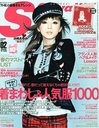 S Cawaii! 2010 February Issue w/ Ayumi Hamasaki Original Bandanna