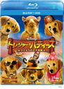 Treasure Buddies Blu-ray + DVD Set