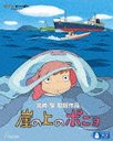 Ponyo on the Cliff by the Sea (English, French, Spanish etc..Audio/Subtitles) / Animation