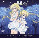"""Da Capo III (TV Anime)"" Outro Theme: Aitaiyo / Meguru / Reflection"