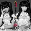 Sanpai! Goshuin Girl / The Idol Formerly Known As LADYBABY