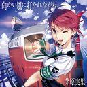 """RAIL WARS! (Anime)"" Intro Theme: Mukaikaze ni Utarenagara / Minori Chihara"