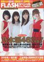 FLASH Special Gravure BEST Shinshun Go /