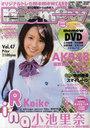 memew / memew Henshubu / Rina Koike