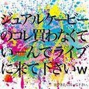 jealkb no Kore Kawanakute Inde Live ni Kite Kudasai / jealkb