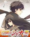 Shakugan no Shana III - Final - Vol.1 [Limited Edition] [Blu-ray]