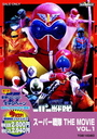 Super Sentai THE MOVIE Vol.1 [Limited Pressing] [Priced-Down Reissue]