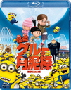 Despicable Me [Priced-down Reissue] [Blu-ray]
