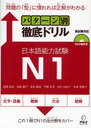 Pattern betsu tettei drill - Nihongo noryoku shiken N1 with 2CD / ALC