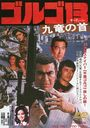 Golgo 13 Kowloon no Tabi [Priced-down Reissue]