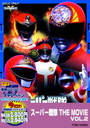 Super Sentai THE MOVIE Vol.2 [Limited Pressing] [Priced-Down Reissue]