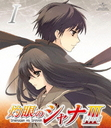 Shakugan no Shana III - Final - Vol.1 [Regular Edition] [Blu-ray]