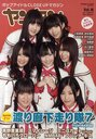 Yan Yan Vol.18 [Cover] Watari Roka Hashiri Tai 7 from AKB48