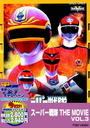 Super Sentai THE MOVIE Vol.3 [Limited Pressing] [Priced-Down Reissue]