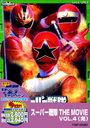 Super Sentai THE MOVIE Vol.4 [Limited Pressing] [Priced-Down Reissue]