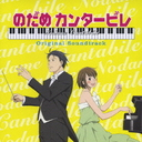 Anime Nodame Cantabile Original Soundtrack / Animation Soundtrack (Music by Suguru Matsutani)