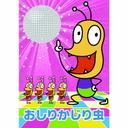 NHK Minna no Uta Oshiri Kajiri Mushi / Kids