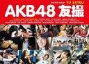 AKB48 Yusatsu THE RED ALBUM / AKB48 / SKE48
