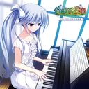 """Grisaia no Rakuen (PC Game)"" Soundtrack & Shudaikashu (Theme Songs)/Game Music"