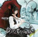 """""""Tokyo ESP (Anime)"""" Outro Theme: Kyusei Argyros / Yousei Teikoku"""