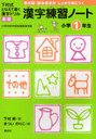 Kanji Renshu Note Shimomura Shiki to Naete Kaku Kanji Drill Shogaku 1 Nensei / SHIMOMURA NOBORU / Cho Matsui No Riko / E