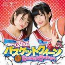 Basket Queen / Erabareshi