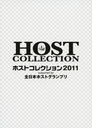 Zen Nippon Host Grand rix presents Host Collection 2011 [DVD+CD]
