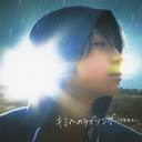 Kimi e no Love Song - 10 Nen Saki mo - [Limited Pressing]