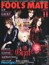 FOOL'S MATE 2010 November Issue [Front Cover & Feature] the GazettE