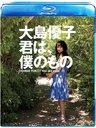 """Oshima Yuko """"Kimi wa, Boku no Mono"""" / Yuko Oshima"""